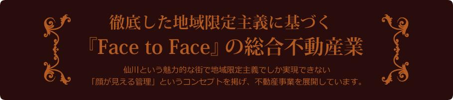 徹底した地域限定主義に基づく『Face to Face』の総合不動産業