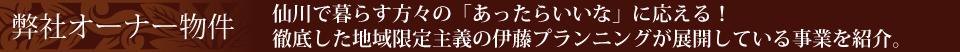 弊社オーナー物件 仙川で暮らす方々の「あったらいいな」に応える!徹底した地域限定主義の伊藤プランニングが展開している事業を紹介。