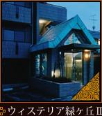 ウィステリア緑ヶ丘Ⅱ