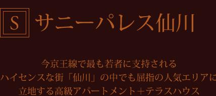 サニーパレス仙川 今京王線で最も若者に支持されるハイセンスな街「仙川」の中でも屈指の人気エリアに立地する高級アパートメント+テラスハウス