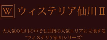 ウィステリア仙川Ⅱ 大人気の仙川の中でも屈指の人気エリアに立地するウィステリア仙川シリーズ