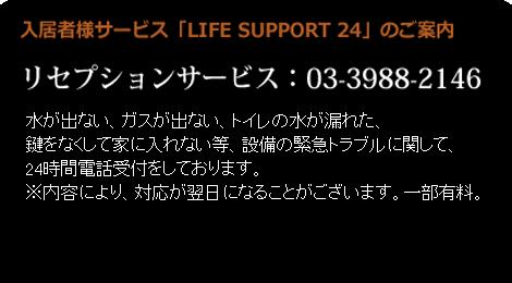 入居者様サービス「LIFE SUPPORT 24」のご案内